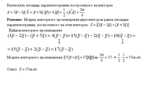 Днём объем параллелограмма построенного на векторах поиск русским