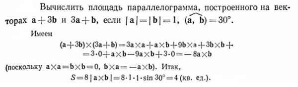 вашу объем параллелограмма построенного на векторах информация температуре