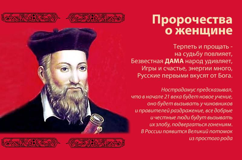 пророчества о новом русском царе оформления КАСКО