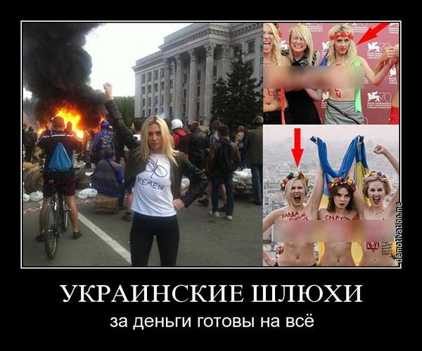 Анекдот Об Украинских Шлюхах