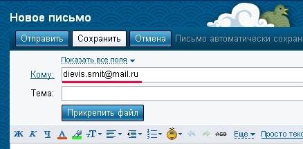как могут найти незнакомый адресат по mail.ru