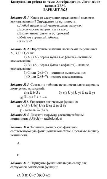 Контрольные работы по логике 9952