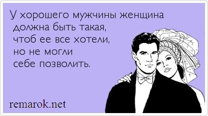 Мужчина должен любить а женщина позволять себя любить