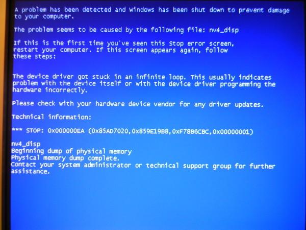 компьютер выдает ошибку синий экран можно