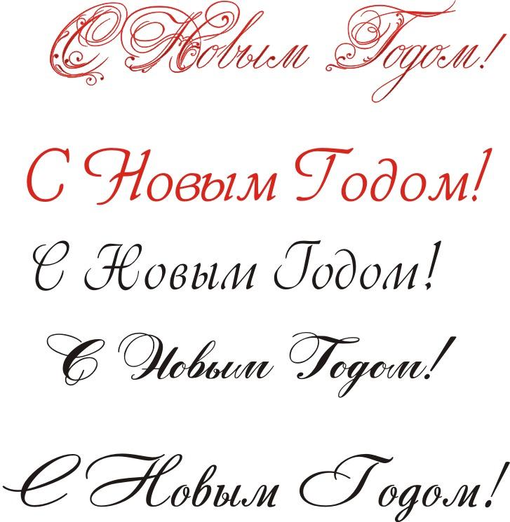 День, какие шрифты используют для открыток