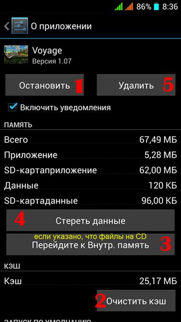 как увеличить память на андроиде магазинов России