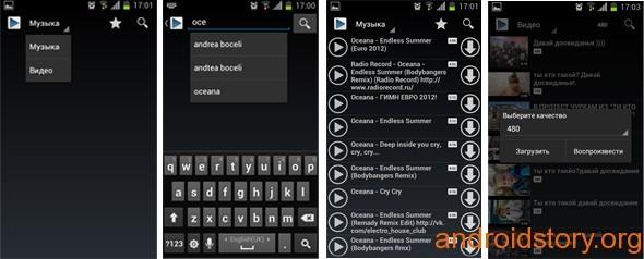 приложение скачать музыку с контакта на андроид телефон - фото 11