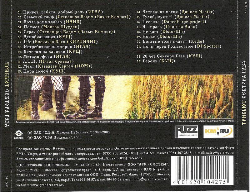 Гоп-стоп-телевердоп, и замочим снова, гоп-стоп-телевердоп, пятый наш альбом!