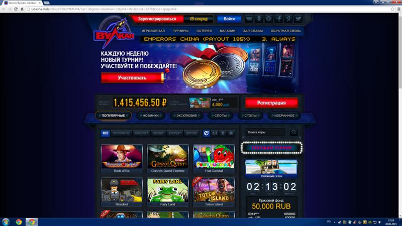 казино вулкан стартовая страница