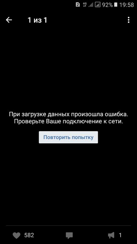 Телефон не грузит картинки в приложении