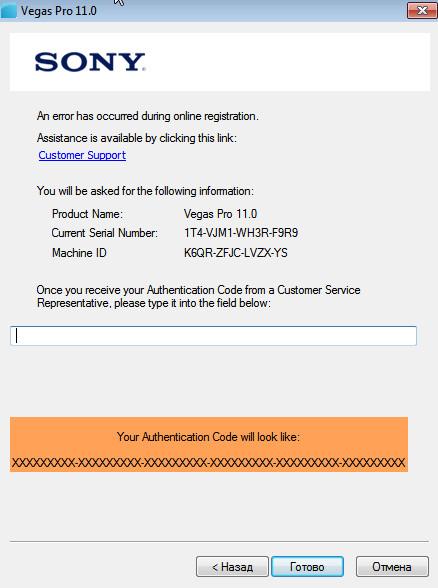 sony vegas pro authentication code 11