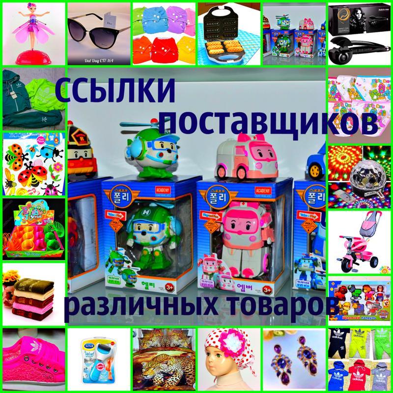 Ищу поставщика одежды Хочу открыть свой интернет магазин. Подскажите, где  найти оптового поставщика  8354dc8aa3e