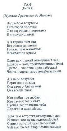 Песня под небом голубым история