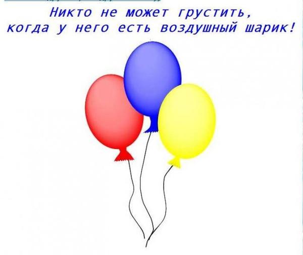 Стихи к подарку воздушные шары прикольные