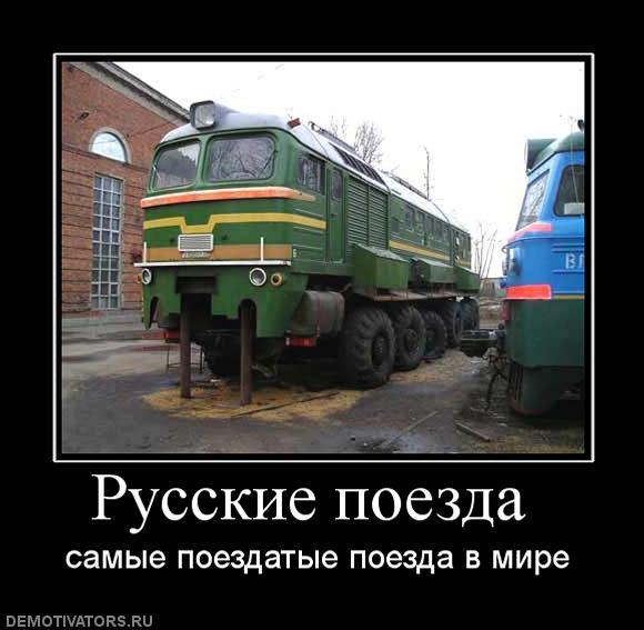 Поздравительные открытки, едет поезд приколы картинки