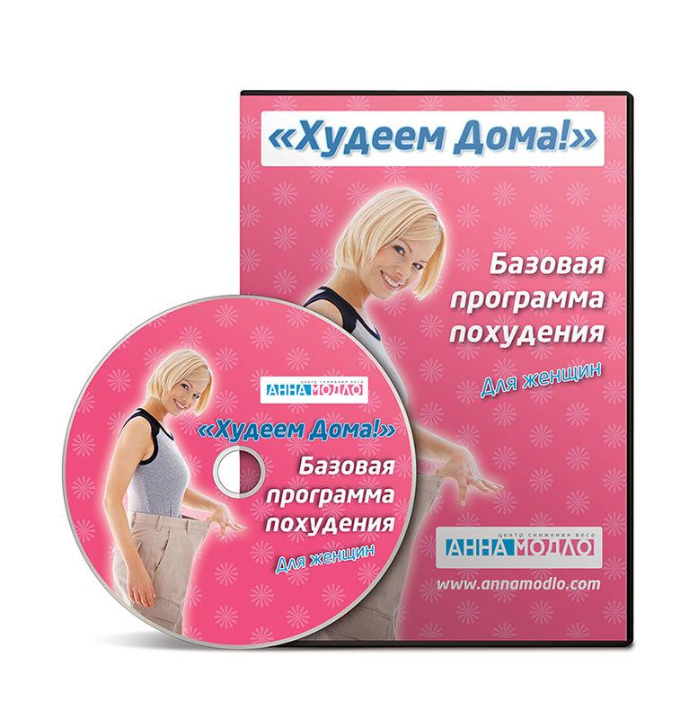Программы Домашнего Похудения. Программа похудения на месяц в домашних условиях: тренировки и диета