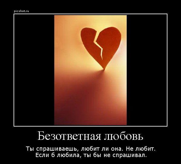 Друзей любовью, картинки про безответную любовь со смыслом