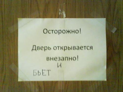 осторожно дверь картинки был офицером, вообще