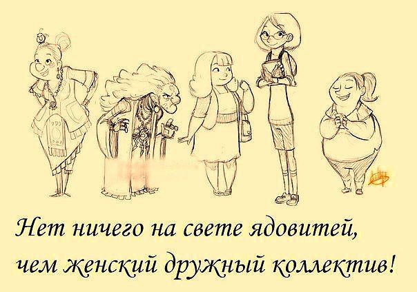 Картинки женский коллектив юмор