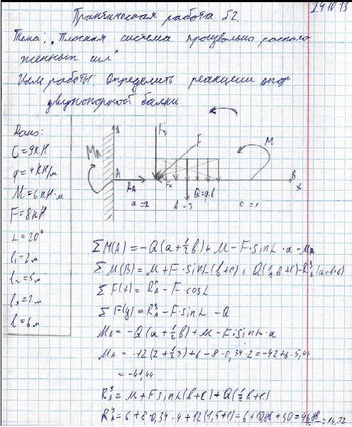 Задачи и решение по техмеху как решить задачу на концентрацию исходных веществ