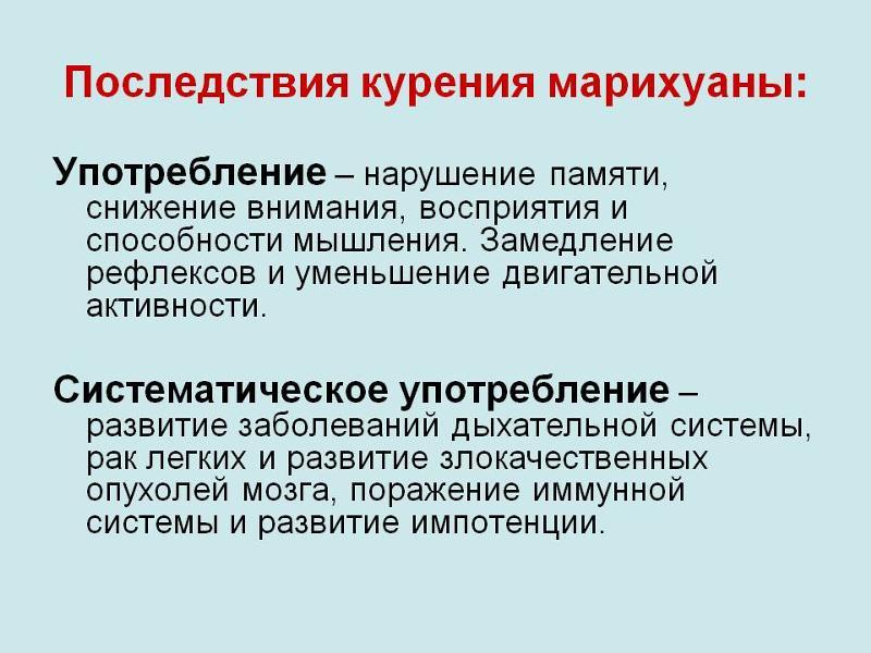 Побочные эффекты при курении конопли курили коноплю древние славяне