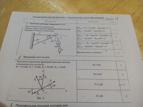 Решебник механика теоретическая прикладная и
