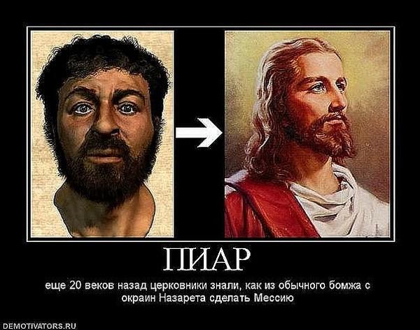 Демотиваторы иисус христос