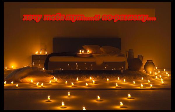 Обстановка для ночи секса