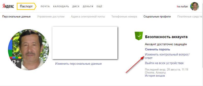 Ответы mail ru Можно ли поменять контрольный вопрос на яндекс  Вы можете изменить контрольный вопрос или ответ на него на странице Яндекс Паспорта нажав ссылку Изменить контрольный вопрос ответ