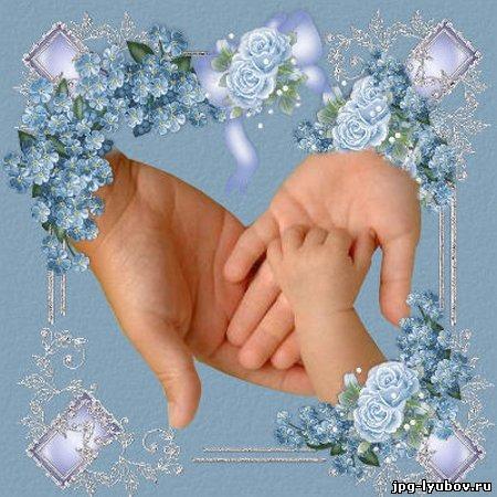 Днем, открытка мамины руки
