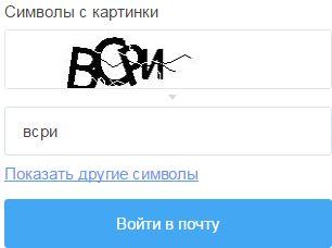 вот просит ввести символы с картинки фото татарского
