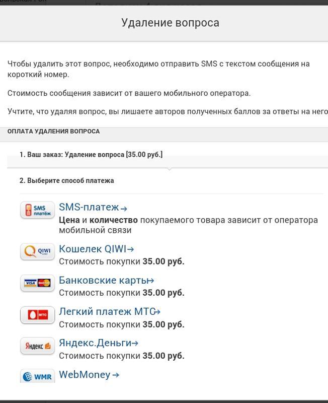 как удалить вопрос на майл.ру - фото 10