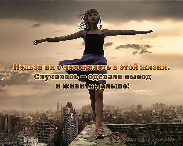 поздравление в этой жизни все может случиться символизирует собой