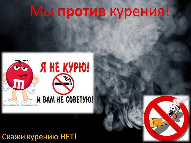 картинки скажи нет курению расскажем, как пошагово