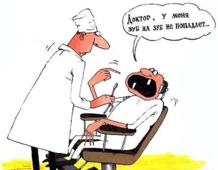 Приколы картинки стоматолог