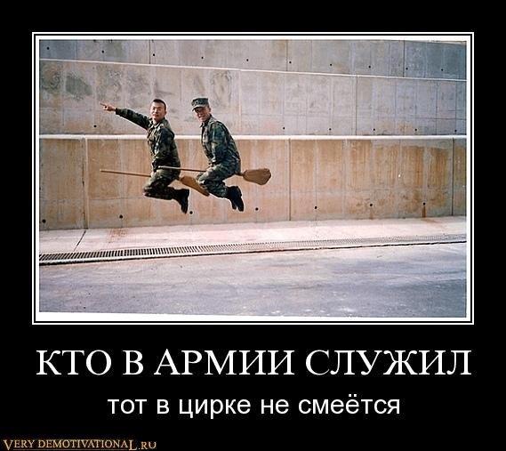 картинку демотиваторы кто в армии был тот в цирке не смеется фотографии проходят тоновую