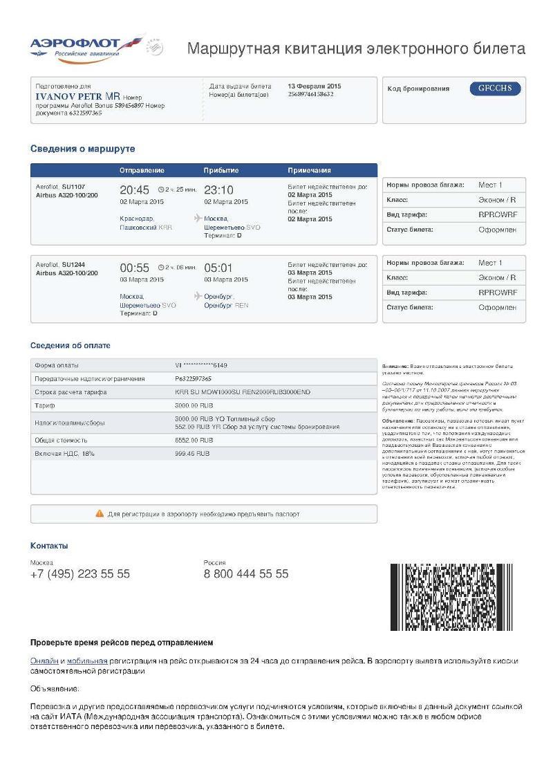 Бланк маршрутной квитанции электронного билета скачать