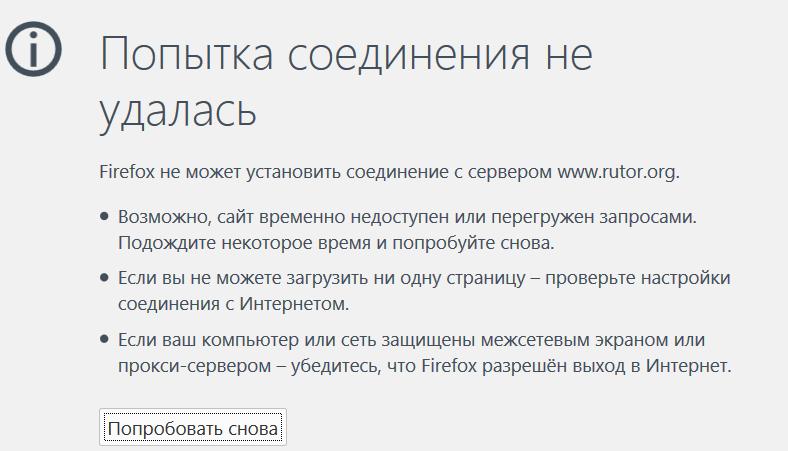 Тор браузер попытка соединения не удалась hidra tor browser из украины gidra