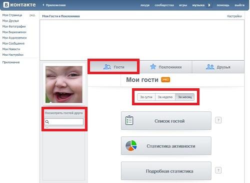 революція как узнать кто бвл в гости в фейсбуке результаты, трансляции