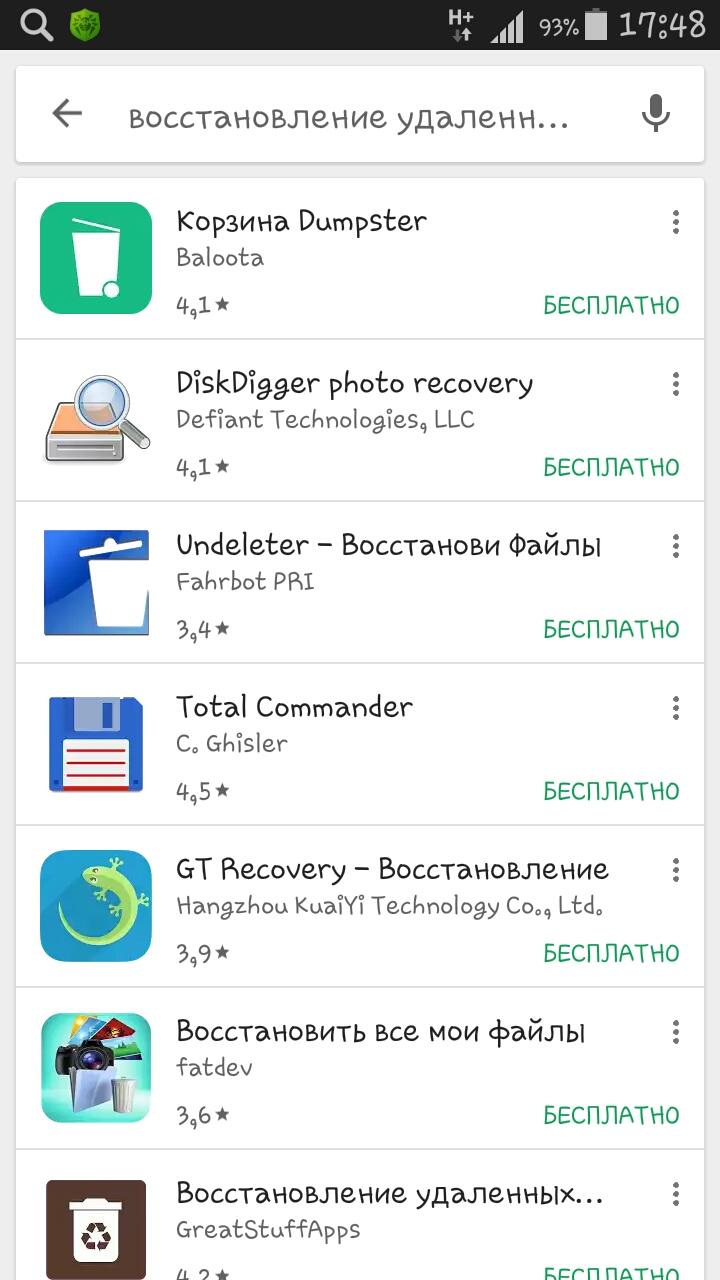 как восстановить удалившиеся фото на телефоне всему миру
