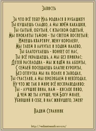 стихи завистникам россии