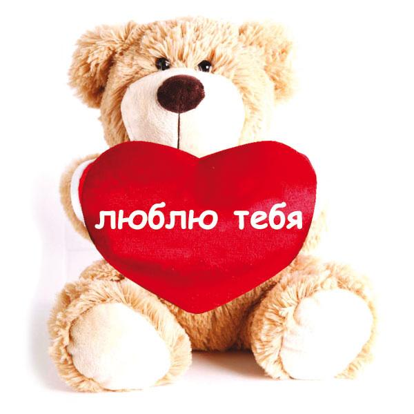 Медведь с надписью я тебя люблю картинки, открытки сднем рождения