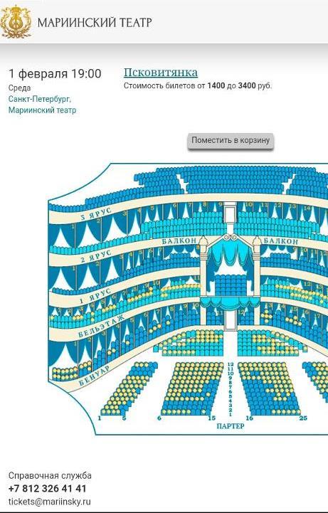 Ответы@mail.ru: что дороже бельэтаж или амфитеатр? и если мо.