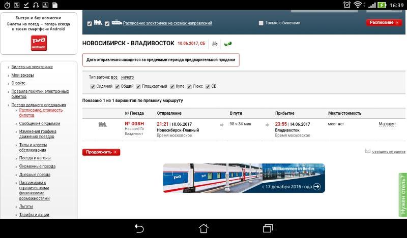 Владивосток  Москва авиабилеты  цена на прямые рейсы