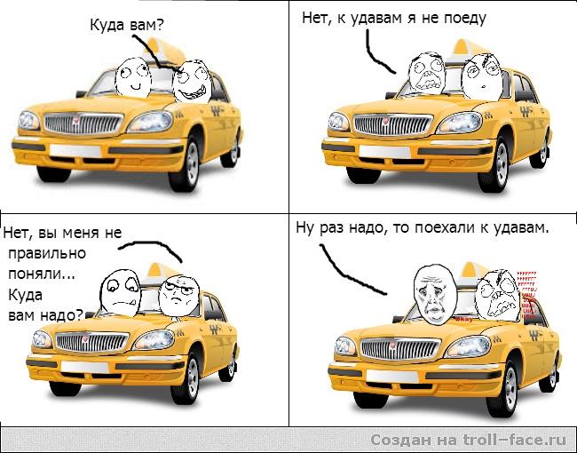 Смешные картинки про такси и диспетчеров