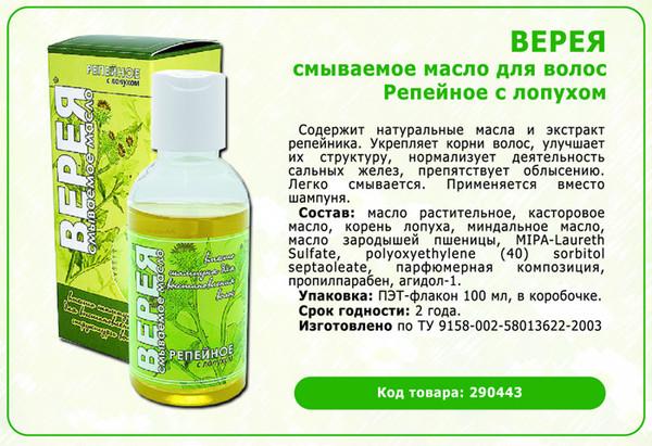 Помогает ли репейное масло волосам topic