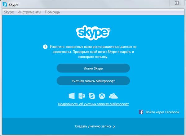ошибка скайпа на андроиде Михаил Вайнберг