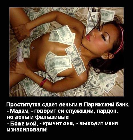 Жину проститутку про статусы