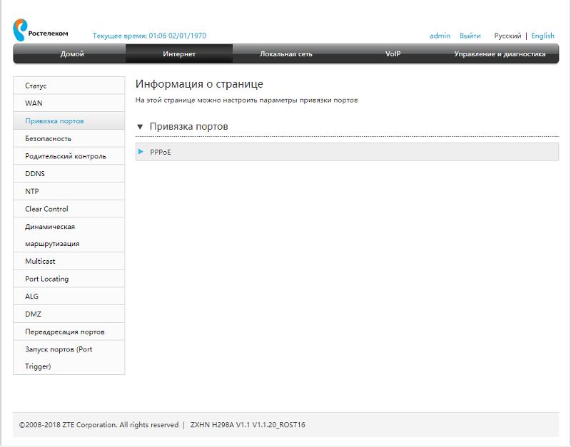 Ответы Mail ru: Как открыть порты на роутере ZXHN H298A V1 1