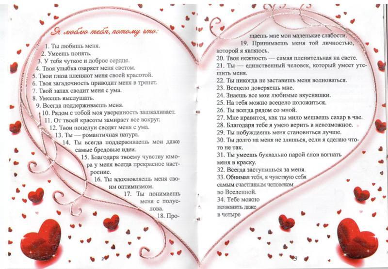 100 причин почему я тебя люблю маме от дочери шаблоны